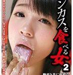 マンカスを食べる女 2