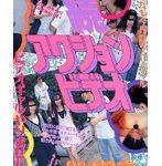 続アクションビデオ1 AV調査編