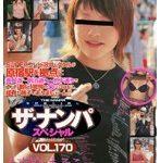 ザ・ナンパスペシャル VOL.170 上京娘のあそこジュクジュク原宿【編】