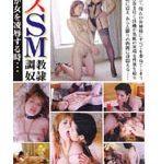 レズSM調教奴隷 女が女を陵辱する時…