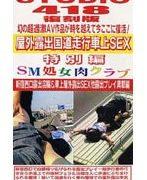 STUDIO418 5 SM処女肉クラブ