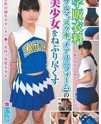 学販衣料(ブルマ、スク水、チアユニフォーム)の美少女をねぶり尽くす いつか