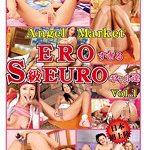 Angel Market EROすぎるS級EUROギャル達 Vol.1