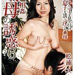 近●相姦 義母の誘惑 6 松浦ユキ