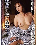 艶妻不倫ノ湯 23