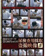 給食センターで働くおばちゃんの尿検査用採取盗撮映像 5