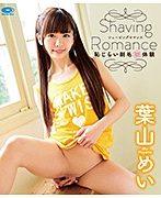 Shaving Romance 〜恥じらい剃毛初体験〜 葉山めい
