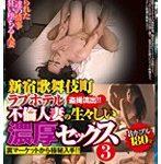 新宿歌舞伎町ラブホテル盗撮流出!! 不倫人妻の生々しい濃厚セックス 3