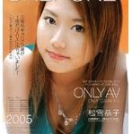 ONLY ONE 松雪恭子