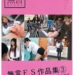 無言FS作品集3 女子校生にすごくムラムラしちゃうんです