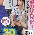【VR】勃起をさせて笑みを浮かべる。痴女っ子ローリータ。前編 栄川乃亜