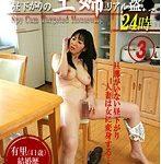 昼下がりの主婦リアル盗●24時(3)〜有里(41歳)結婚歴12年