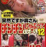 レッド突撃隊 増刊号! 突然ですが、奥さんチンチンしゃぶってくださ〜い 12 48人