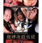 女子校生拉致拷問 龍縛遊戯伝説 2