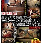 新宿歌舞伎町 雑居ビルで泥酔している女性をサクッとSEX中出し男の犯行映像はこちらです。 被害者20名