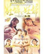 妊婦と妊婦 W〜Ninshin〜Lesbian