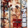ホモっ子倶楽部DX VOL.003