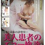 美人患者のエコー検診 Vol.1