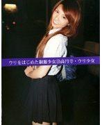 ウリをはじめた制服少女10 高円寺ウリ少女