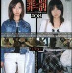 罪と罰 万引き女 #08 女子大生編・3