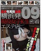 横浜発 違法性風俗盗撮 現役女子K生密着エステ店 09