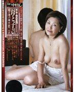 新・母子相姦遊戯 母と子 #21 東千津子