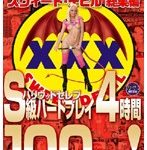 2006スウィートデビル総集編 S級ハードプレイ 4時間100連発!