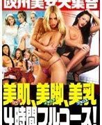 欧州美女大集合 美肌、美脚、美乳4時間フルコース!