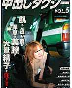 中出しタクシー VOL.5