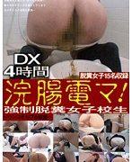 浣腸電マ!強制脱糞女子校生 〜ウンコをちびる娘達〜 DX4時間