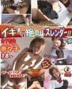 イキまくり絶叫スレンダー 女子校生 奈々子 18才