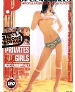 PRIVATES GIRLS 超エロスな美脚ギャルズ