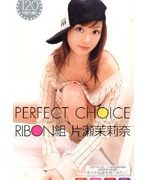 PERFECT CHOICE RIBON組 片瀬茉莉奈