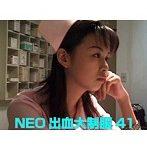 NEO出血大制服41