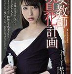 女教師玩具化計画 秋山祥子