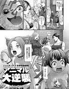 アニマル大逆襲(単話)