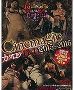 Cinemagic カタログDVD 2015〜2016
