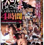 レズビアン Best Collection 4時間