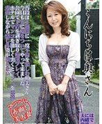 こんにちは奥さん 瀬戸明美