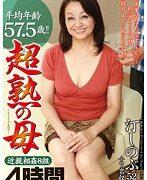 平均年齢57.5歳!! 超熟の母 近親相姦8組 4時間
