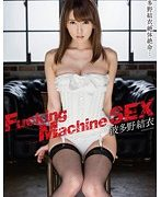 Fucking Machine SEX 波多野結衣
