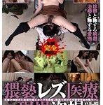猥褻レズ医療現場盗撮 VOL.02