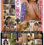 いとこ風呂 21