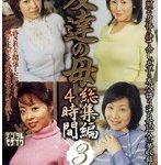 〜禁断の性〜 友達の母 総集編4時間 3