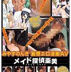 みやすのんき 妄想エロ漫画AV メイド探偵亜美