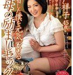 帰省した僕を元気づける叔母の励ましセックス 船戸祥子