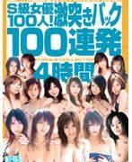 S級女優100人!激突きバック100連発4時間