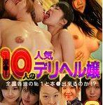盗●!10人の人気デリヘル嬢Part.6〜全国各地のNo.1と本●出来るのか!?