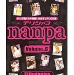 デリシャスnanpa ナンパ道をゆく Volume.5
