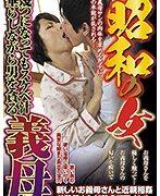 昭和の女 幾つになってもスケベ汁垂らしながら男を貪る 義母